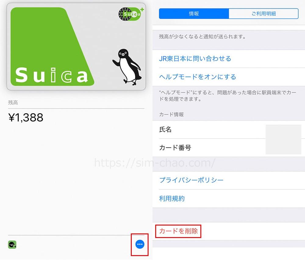 Suicaの削除手順の画像
