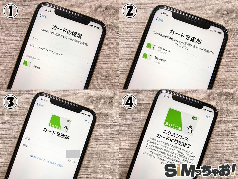 iPhoneにSuicaを登録する手順の流れの画像