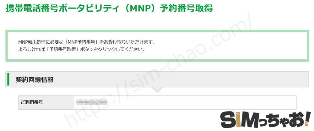 mineo:mnp予約番号取得画像