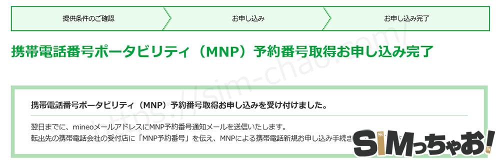 mineoMNP予約番号発行完了画像