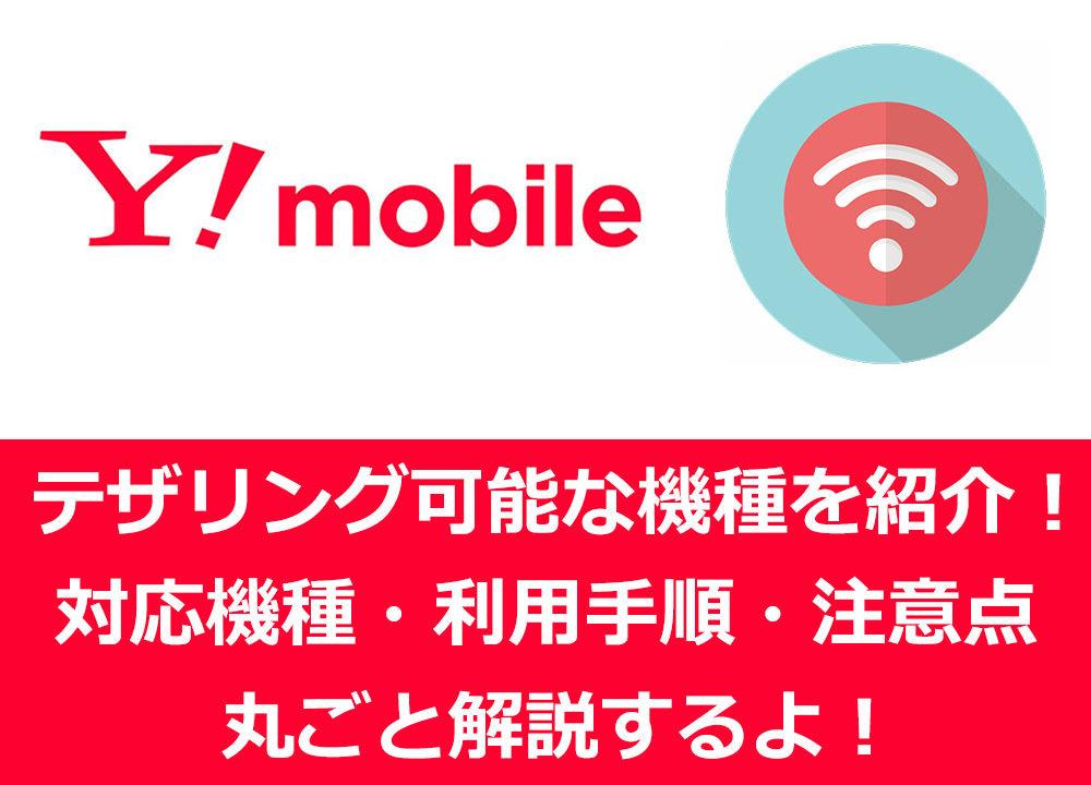 Y!mobileでテザリング