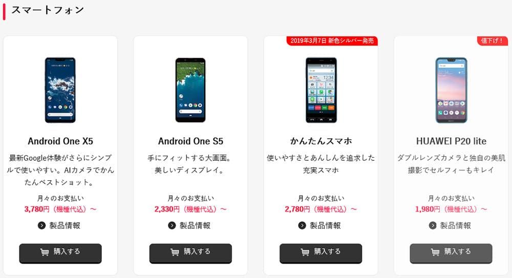 Y!mobileで販売しているスマホの画像
