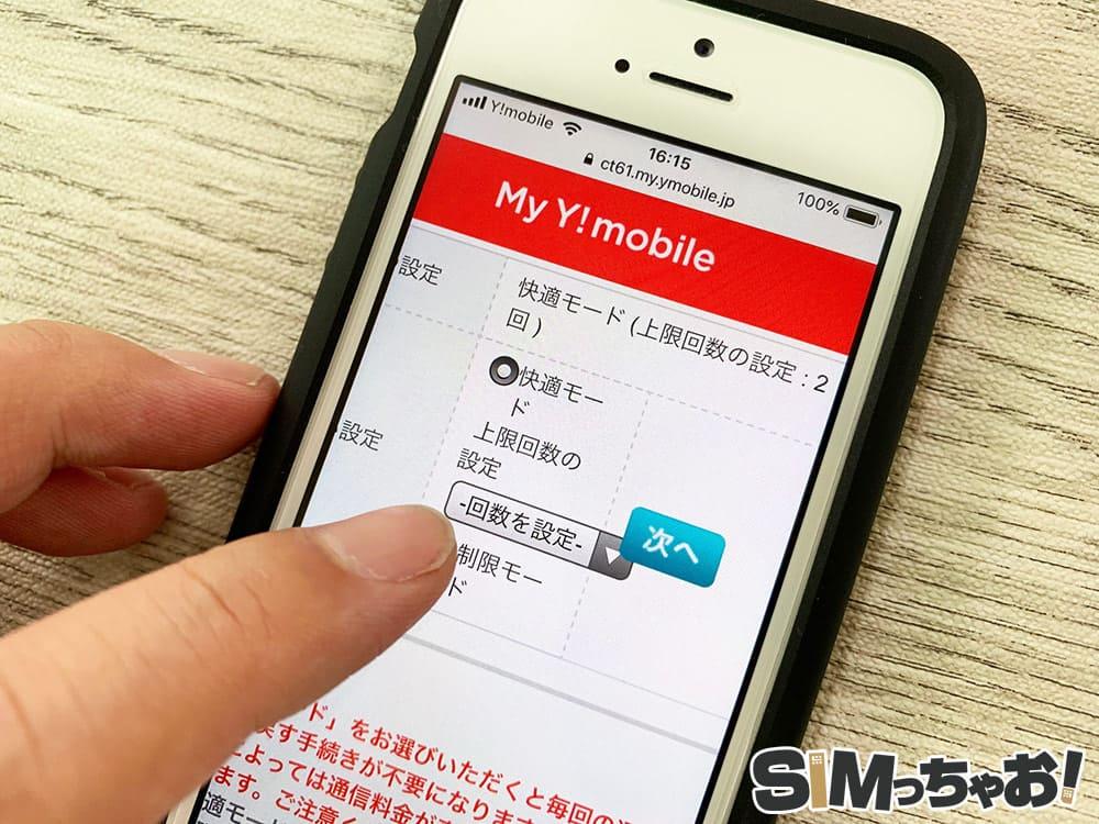 Y!mobileの快適モードの設定手順の画像