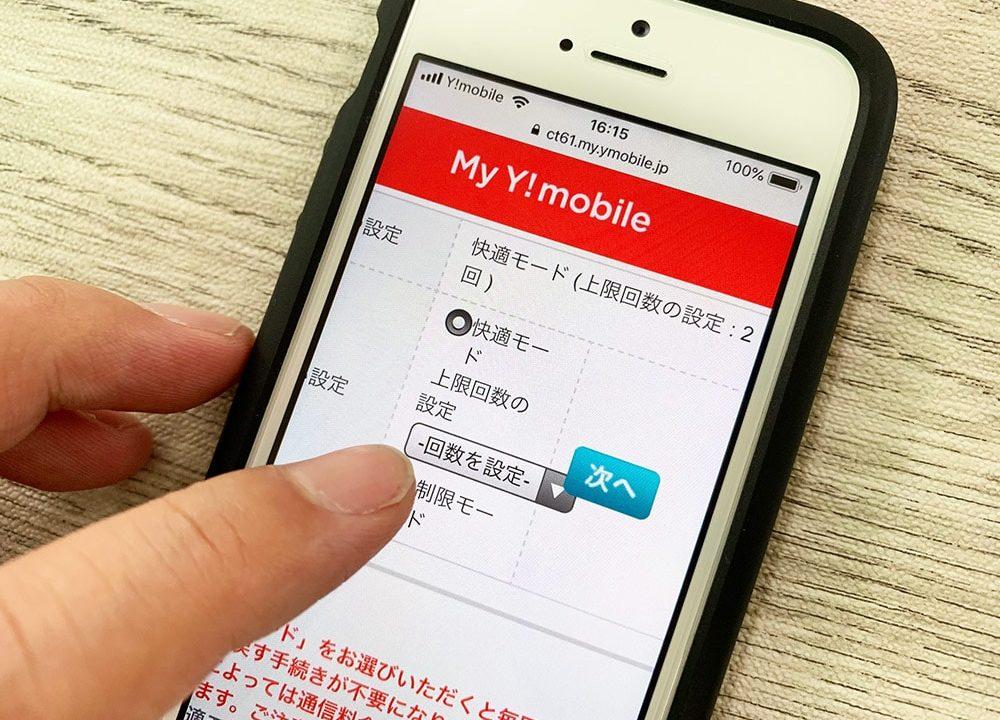 Y!mobileの快適モードの設定