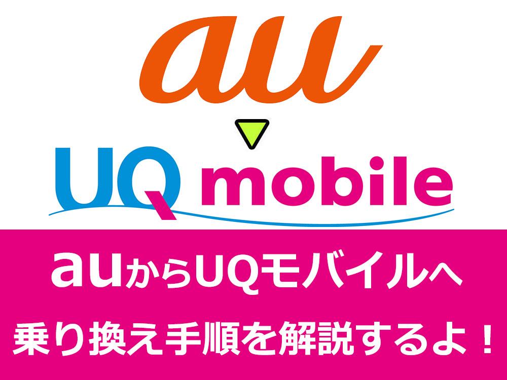 auからUQモバイルへの乗り換え手順