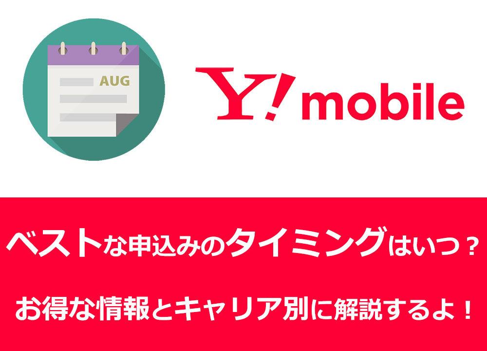 Y!mobileの申し込みのタイミング