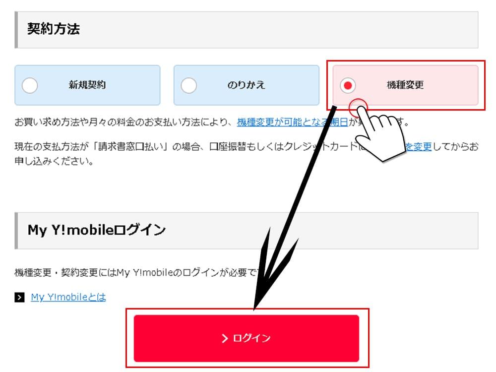 Y!mobile機種変更手順の画像