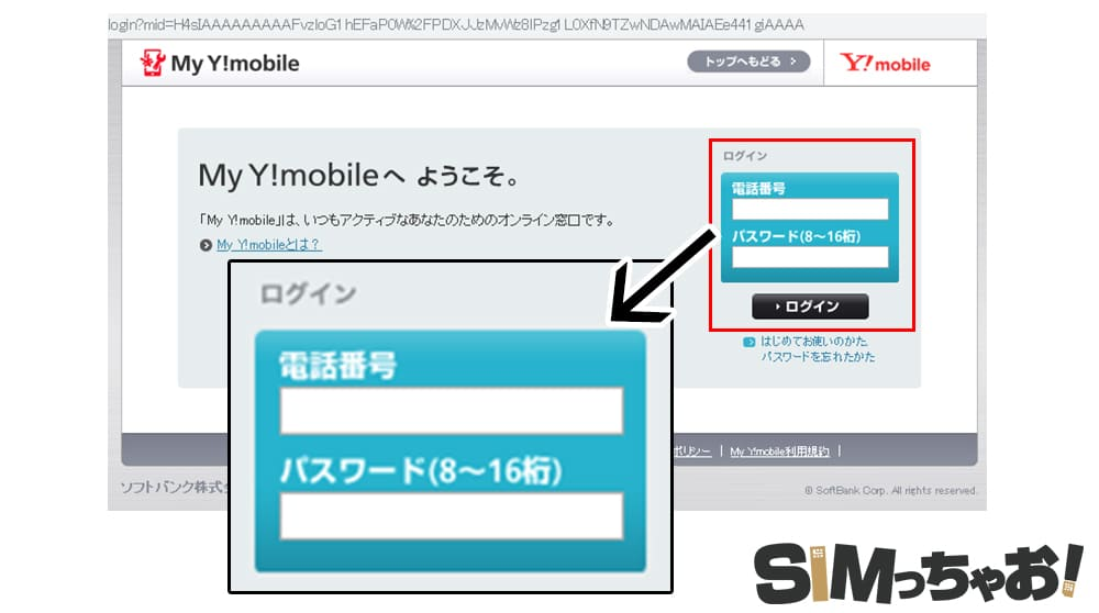 Y!mobile機種変更の画像