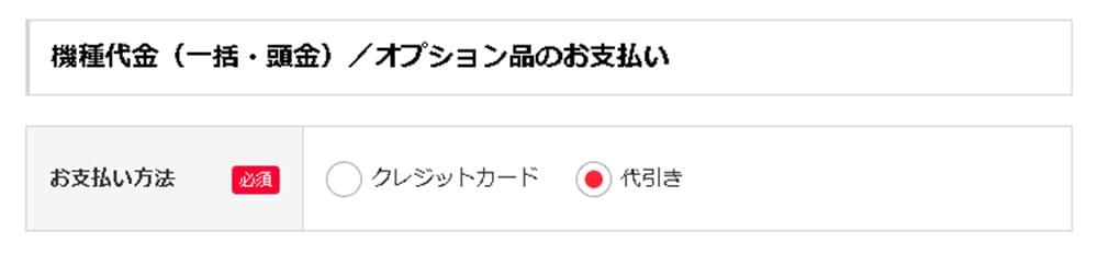 Y!mobile機種変更申込み手順の画像