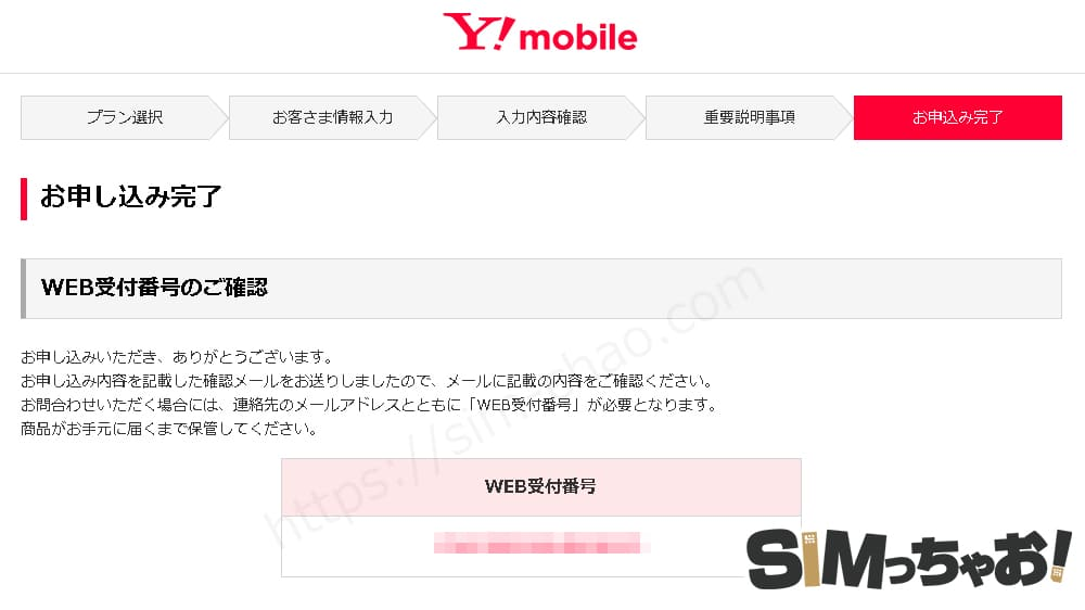 Y!mobile機種変更申込み完了の画像