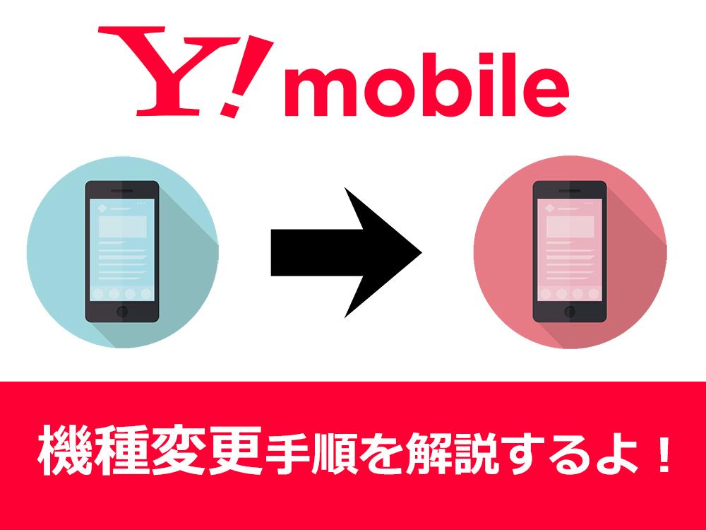 Y!mobileの機種変更手順を画像付きで解説