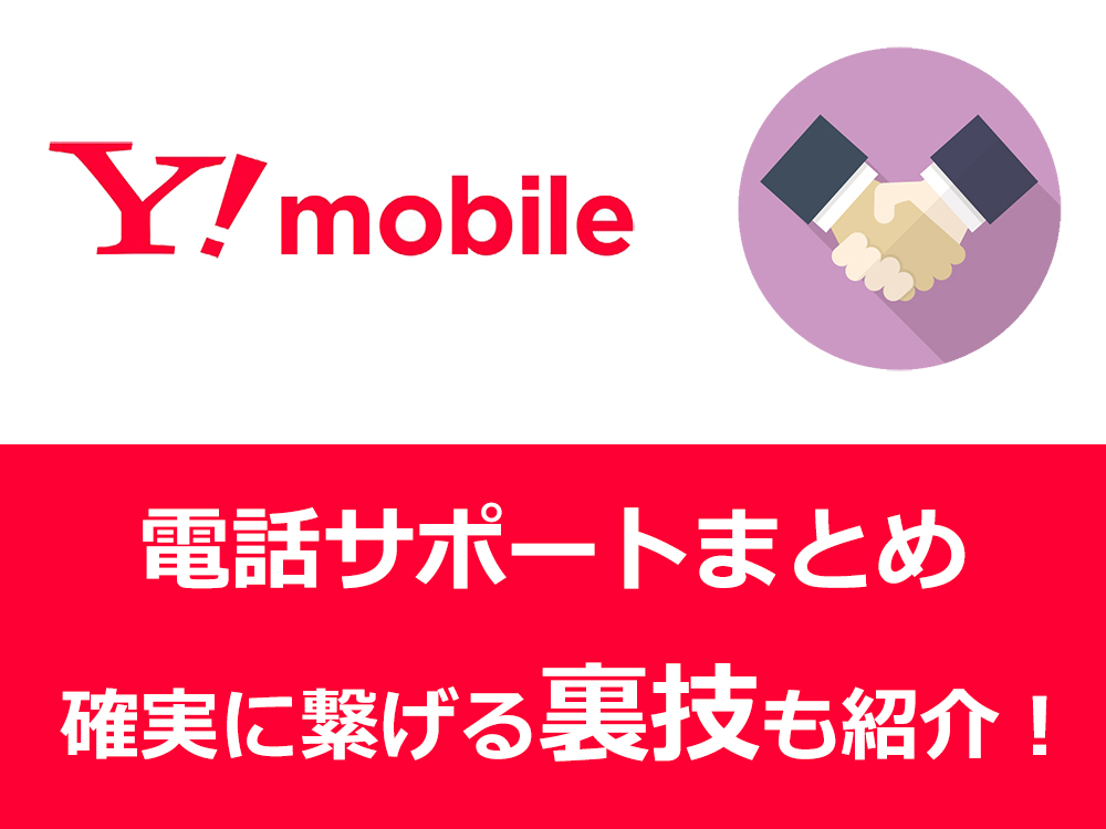 Y!mobile電話サポートセンターまとめ