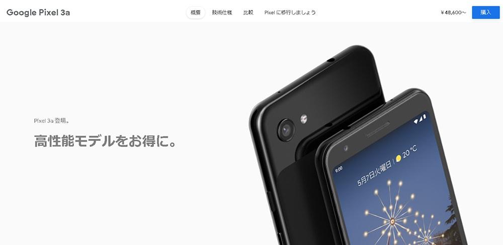 SIMフリー-版のPixel3aが購入できるGoogle公式サイトの画像