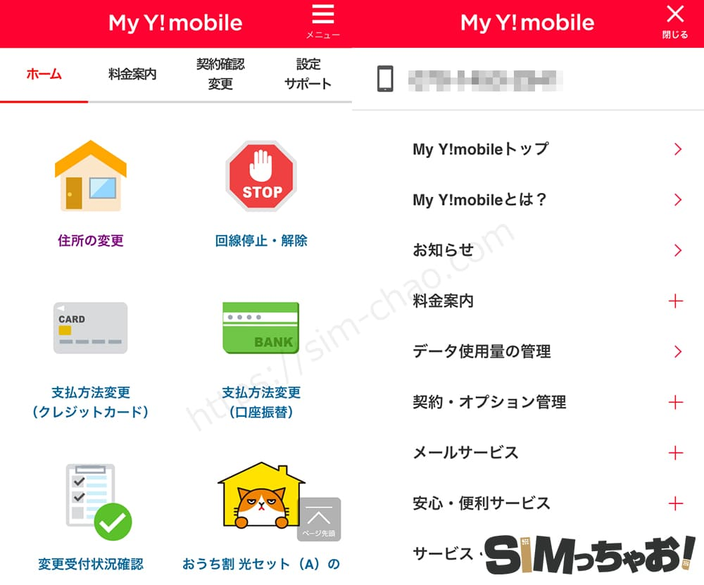 my Y!mobileの画像