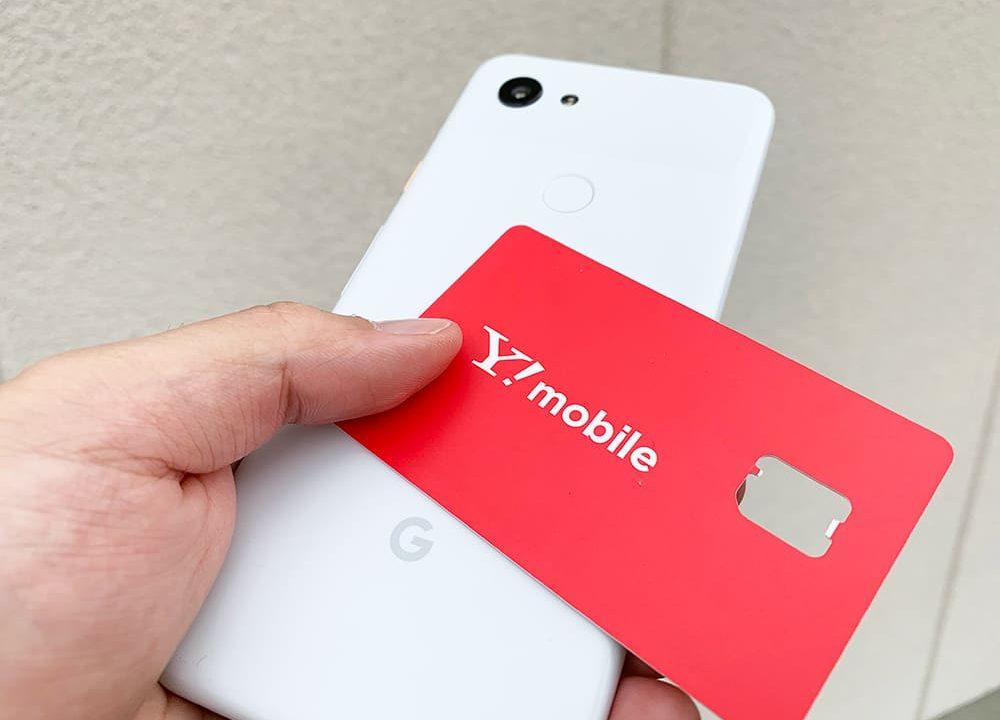 Y!mobile×GooglePixel3a