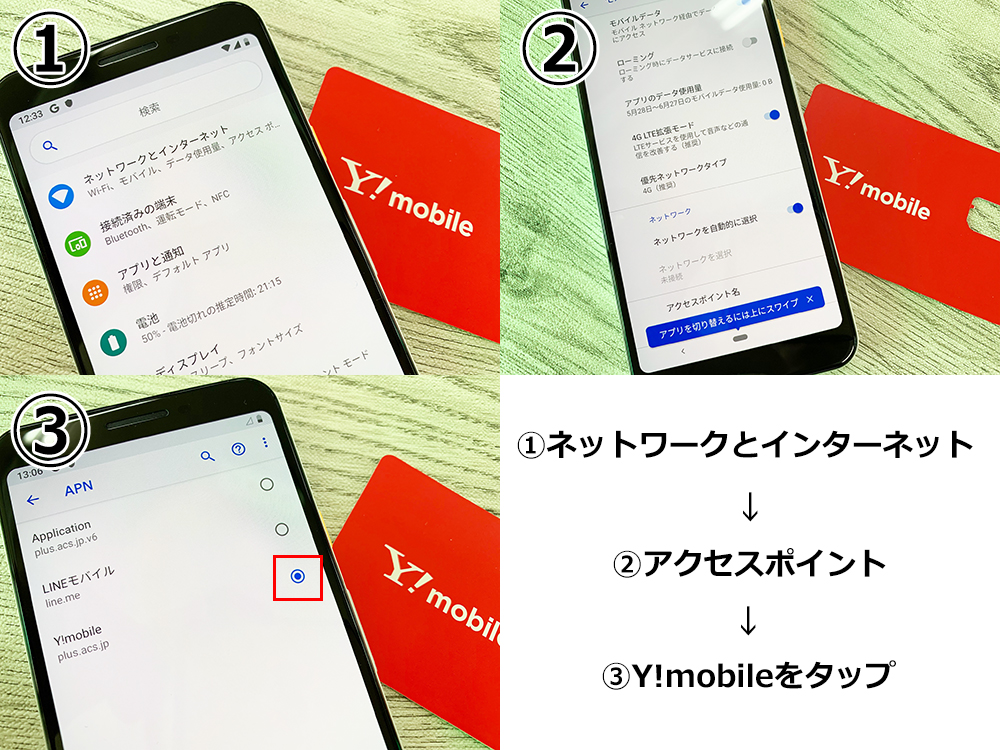 Pixel3aをY!mobileでapn設定している画像