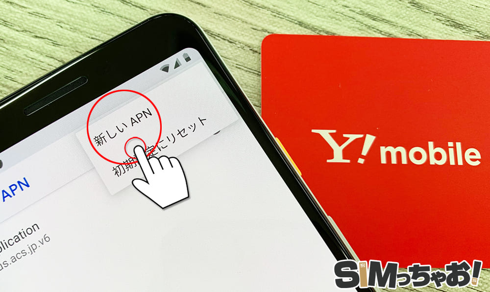 Y!mobileのapnを手動で入力