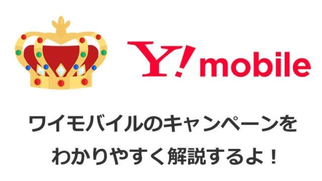 Y!mobileのキャンペーンを解説