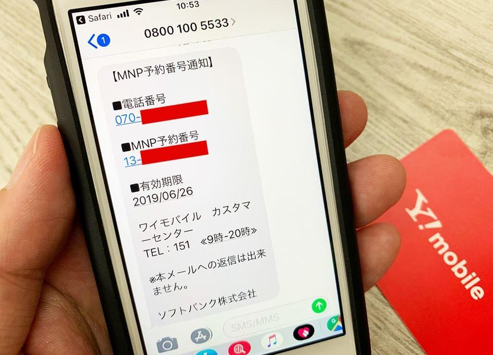 Y!mobileのMNP予約番号発行手順