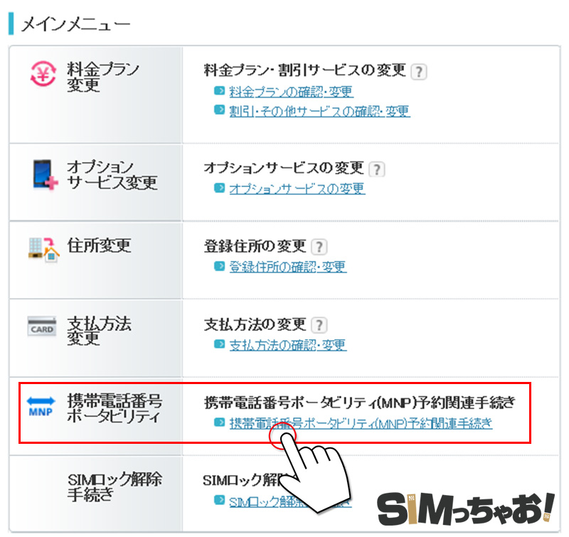 myY!mobileのログイン後の画像
