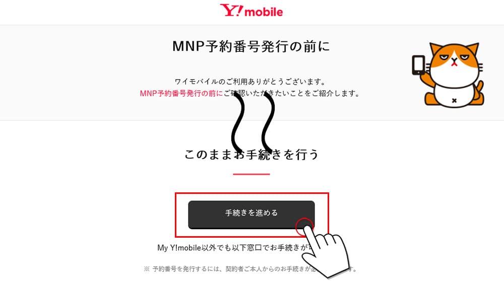 myY!mobileからMNP予約番号発行手順の画像