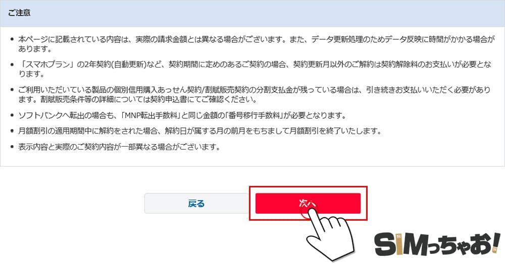 myY!mobileからのMNP予約番号発行手順の画像