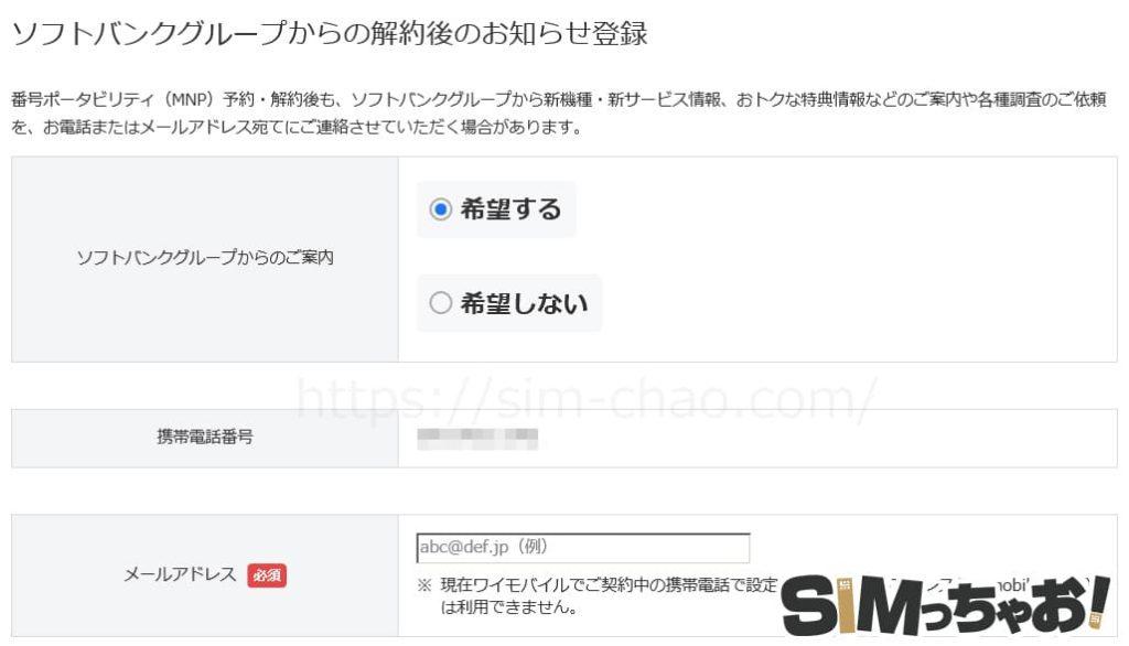 myY!mobileでのmnp予約番号発行手順の画像