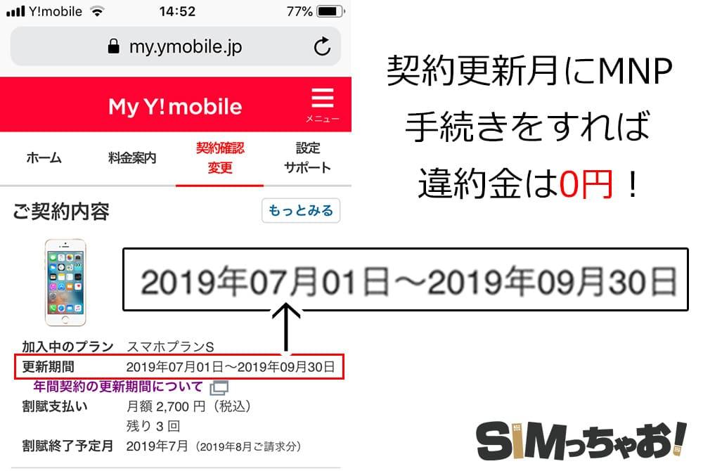 MYY!mobileで契約更新月の確認画像