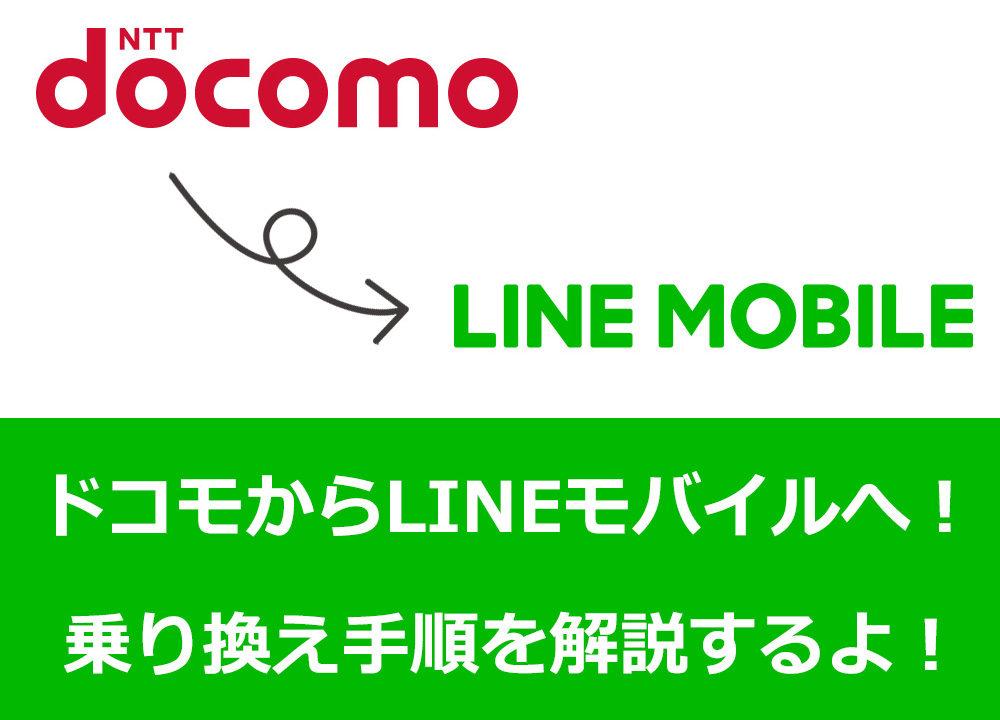 ドコモからLineモバイルへの乗り換え方を解説