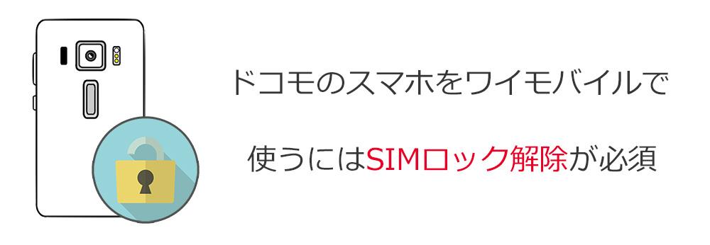 ドコモのスマホをワイモバイルで使うにはSIMロック解除が必要