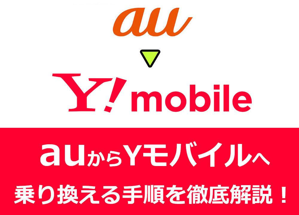 auからYモバイルへ乗り換える手順