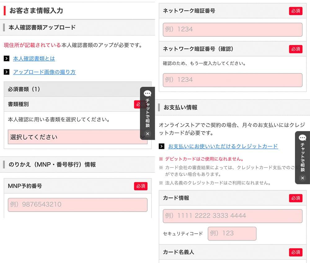 ワイモバイルの申込み画面