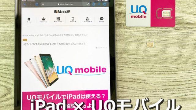 iPadをUQモバイルで使う手順