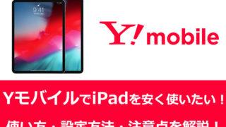 Y!mobileでiPadを使おう