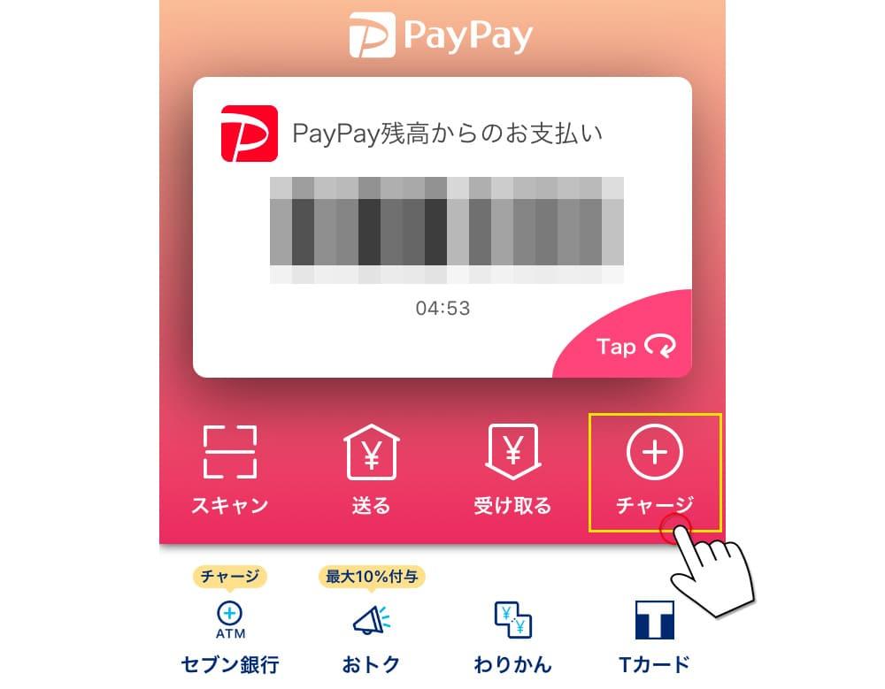 ワイモバイルまとめて支払いのチャージ手順の画像
