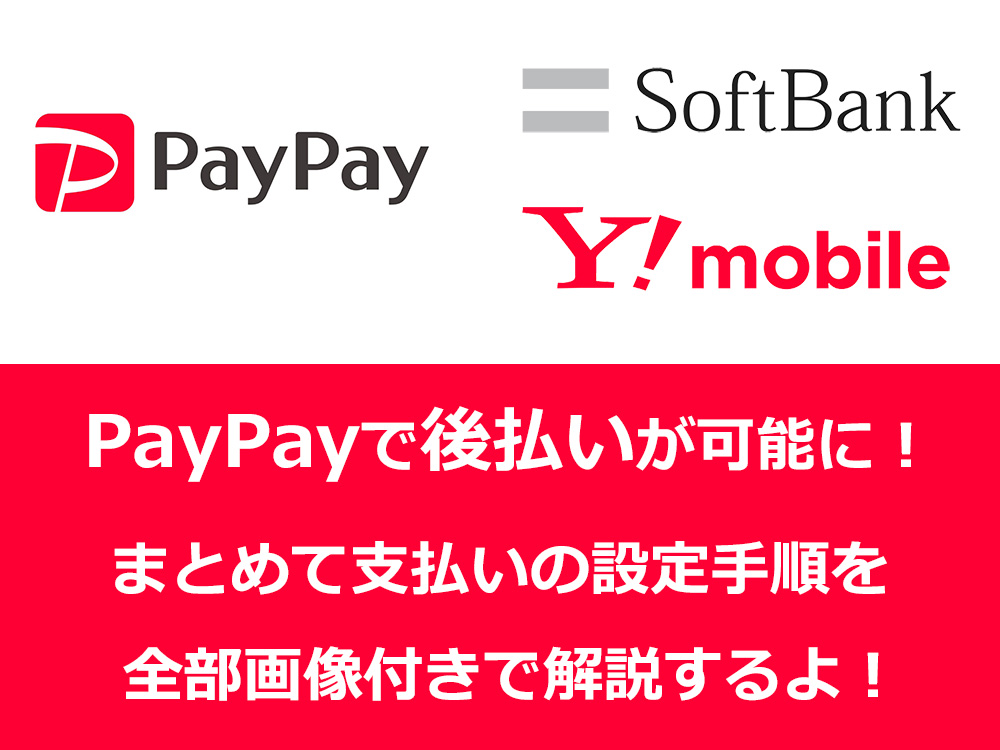 PayPayで後払い!まとめて支払いを解説!