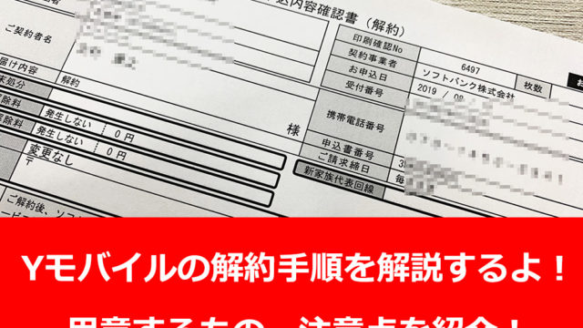 Y!mobileの解約方法を解説