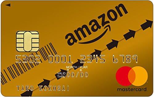 Amazonカードゴールド