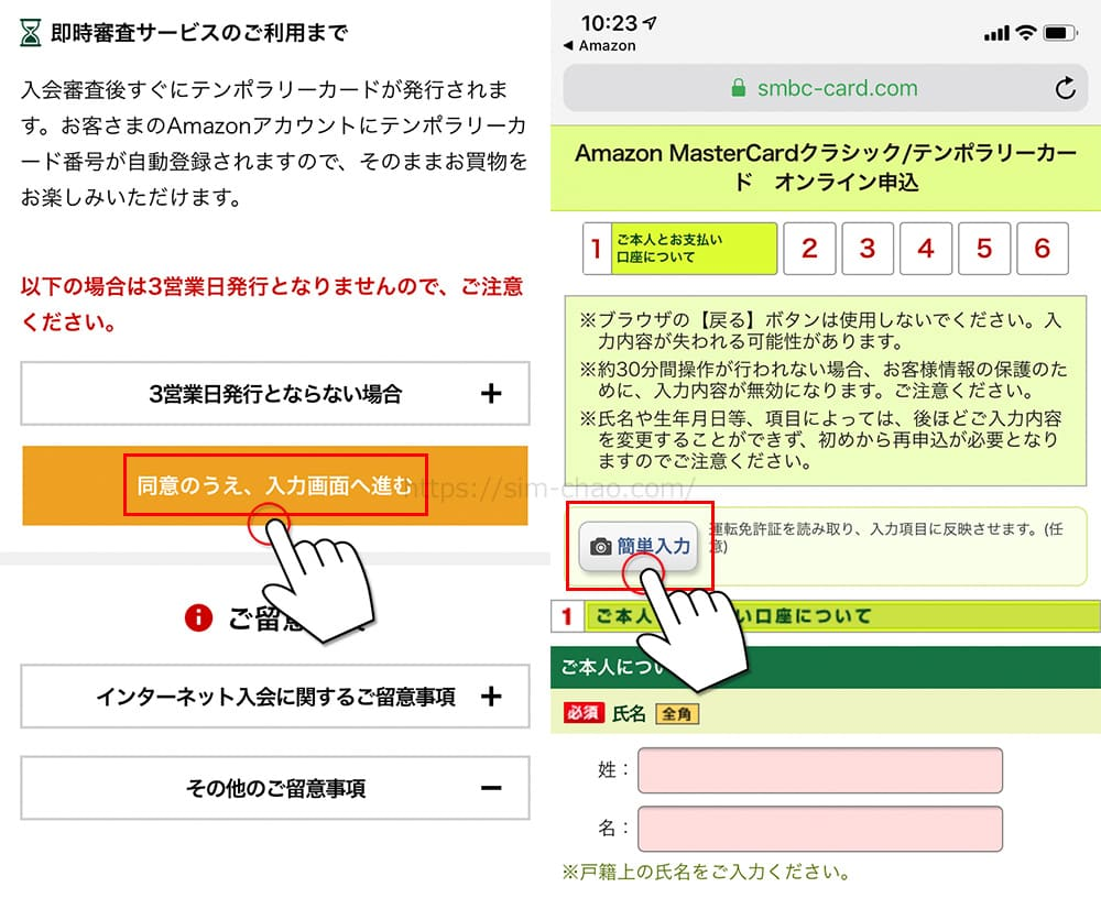 Amazonカードの申込み画面の画像