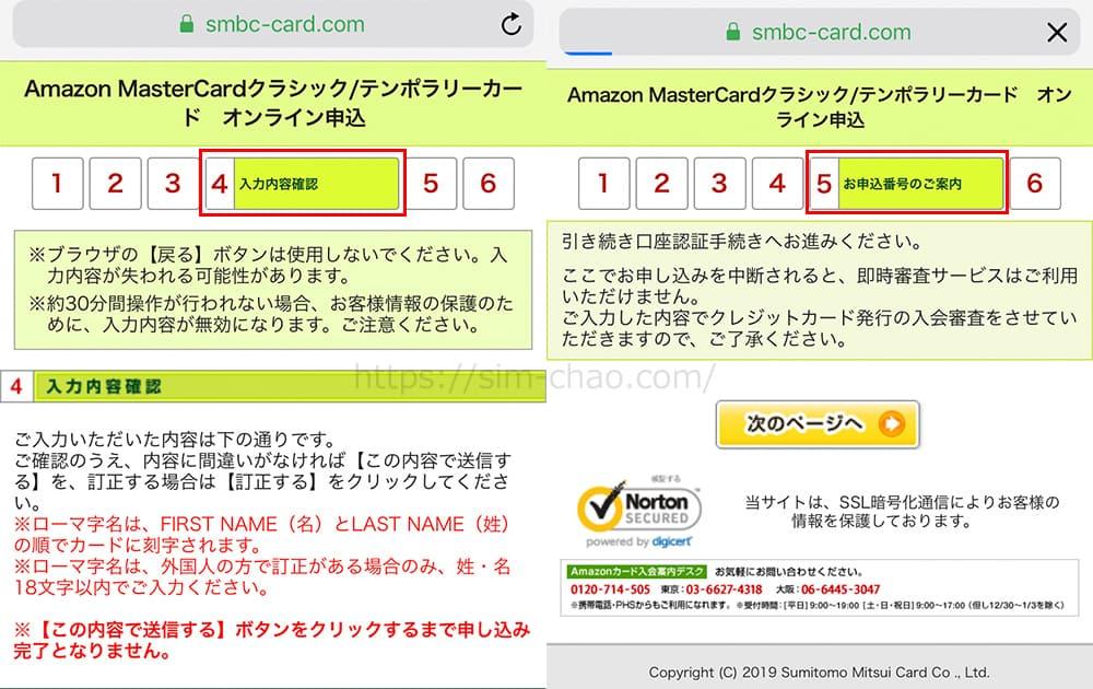 Amazonカード申込み画面の画像
