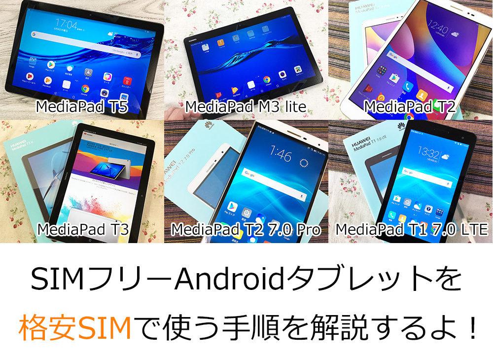 SIMフリーAndroidタブレットを格安SIMで使う手順