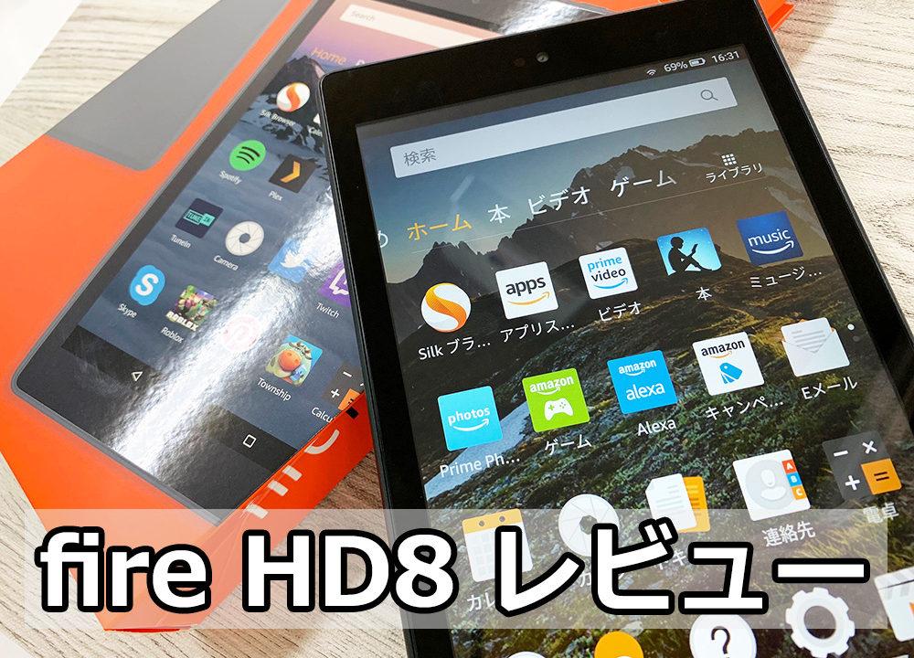 fire HD8レビュー