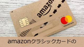 amazonクラシックカードの申込み手順を解説