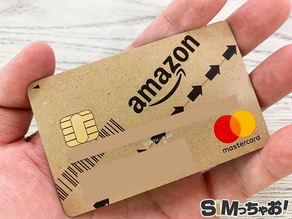 amazonクラシックカードの画像