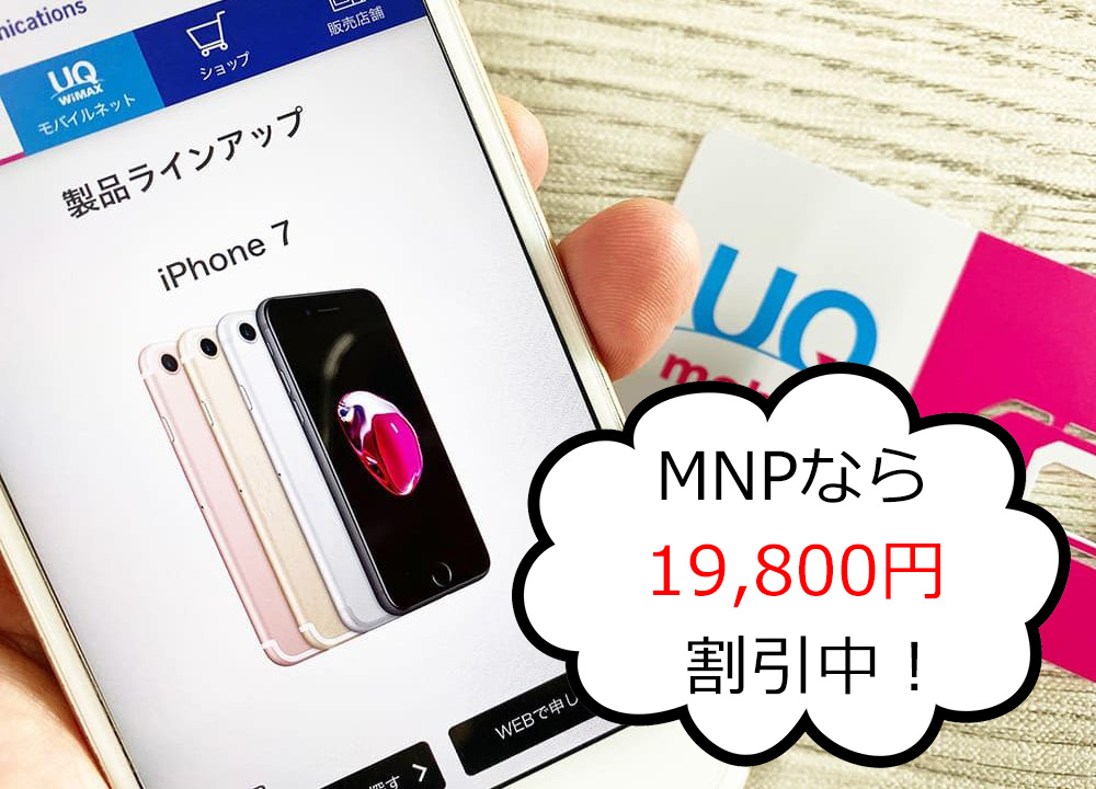 UQモバイルでiPhone7を購入