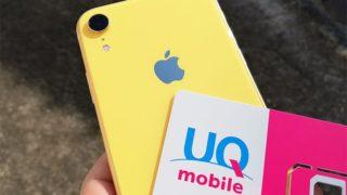 uqモバイルでiPhoneXRを使う手順を解説