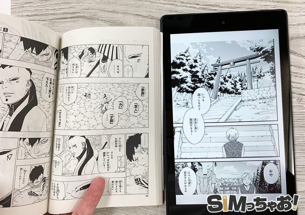 fireHD8とコミックサイズを比較した画像