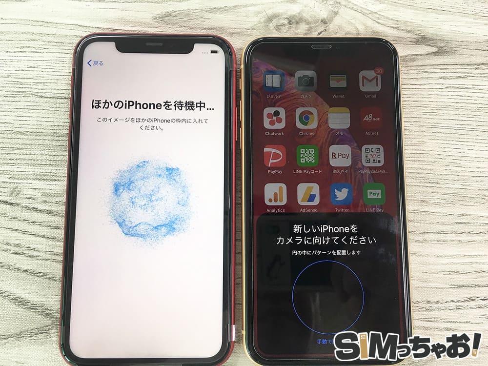 iPhone11とiPhoneXRのクイックスタートの画像