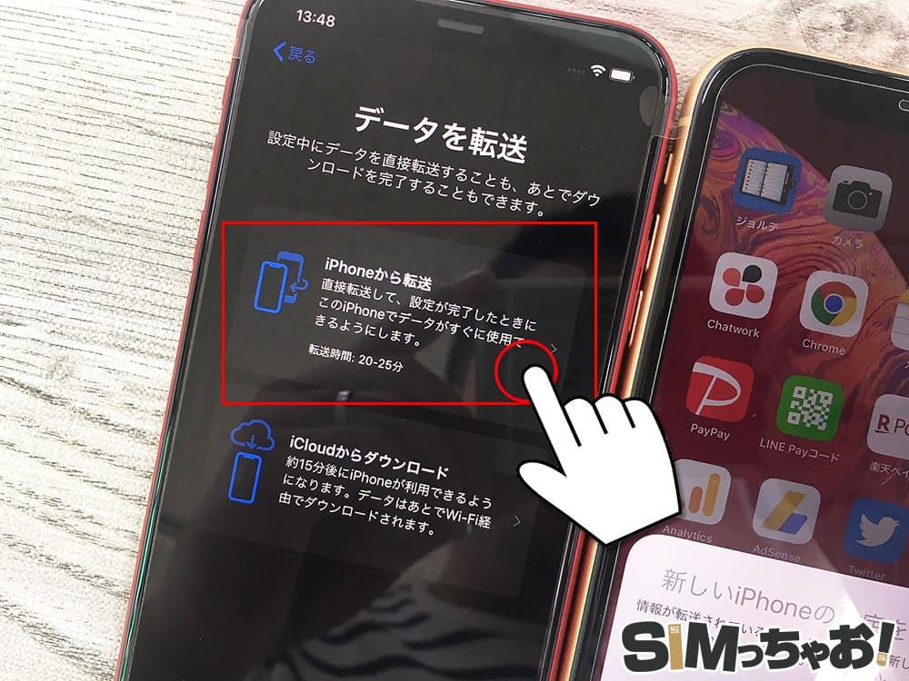 iPhoneのデータ転送による復元方法の画像