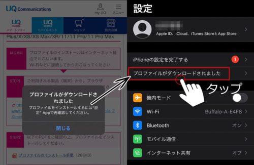 iPhone11でuqモバイルのapn設定をしている画像